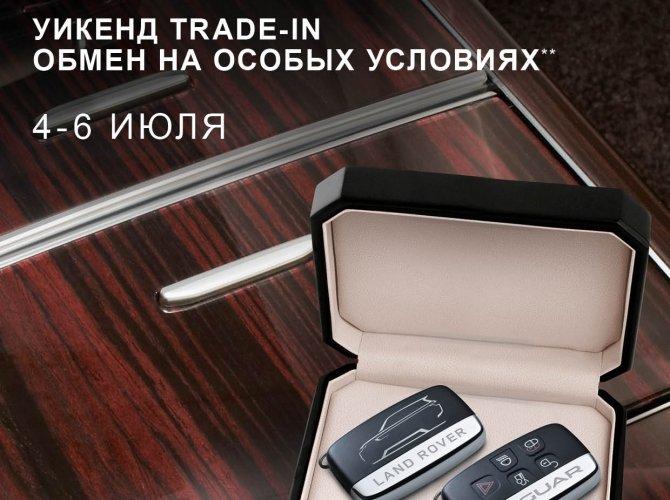 ALEA_JLR_Trade-in.jpg