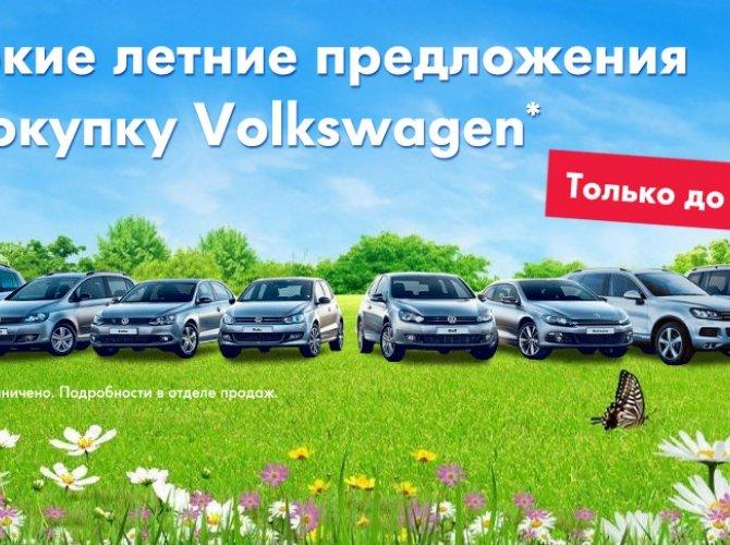 ALEA_VW_summer_offer.jpg