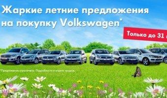 Новые цены на Volkswagen в Авто АЛЕА!
