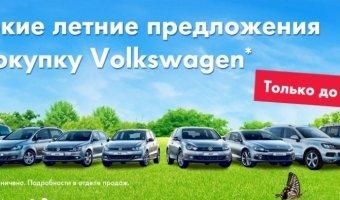 Лето меняет все, в том числе и цены на Volkswagen!