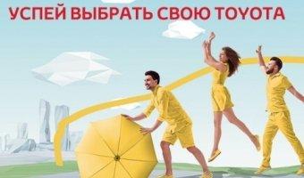 с 4 по 18 июля 2014 года в Тойота Центре Пулково и Тойота Центре Пискаревский пройдут «Недели солнечного драйва Toyota».