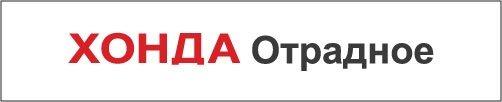 Honda_otradnoe_logo.jpg