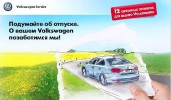 Готовность к отпуску номер один: полная проверка Volkswagen!
