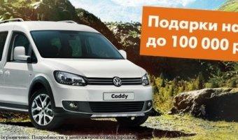 Специальное предложение на покупку Volkswagen Caddy: подарки и полис КАСКО на привлекательных условиях в Авто АЛЕА.