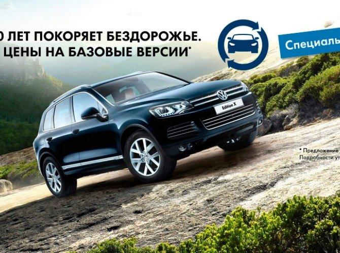 ALEA_Volkswagen_Touareg_utilization_program.jpg