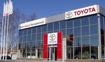 Дилерский центр Toyota