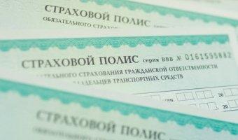 В России сократились выплаты по ОСАГО