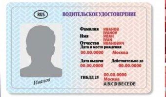 Сотни тысяч россиян могут лишиться водительских прав