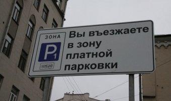 Терминалы для первой зоны платной парковки устанавливают в Петербурге