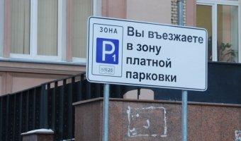 Новогодняя парковка в Москве