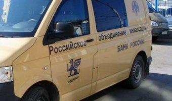 Ограбление инкассаторов в Петербурге: похищено 40 миллионов рублей