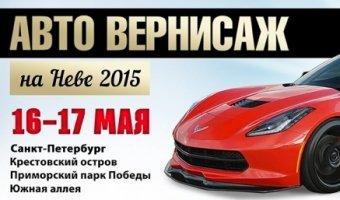 Авто-вернисаж на Неве – 2015:  легендарная авто и мото техника