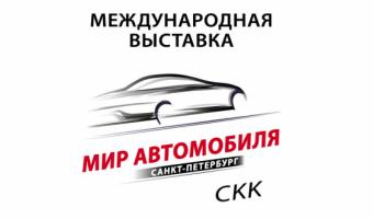 Выставка «Мир Автомобиля» проходит вПетербургском СКК