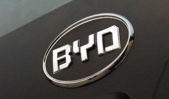 Китайский бренд BYD покинул Россию