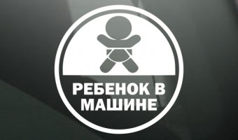 В Петербурге возбудили уголовное дело против девушки, которая оставила грудного ребенка в машине и ушла фотографироваться
