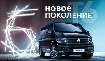 Новые Volkswagen T6 уже в Авто АЛЕА!
