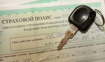 Более трети россиян экономят на страховке автомобиля