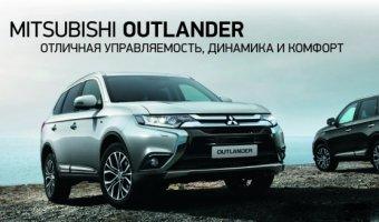 Время обновления: Mitsubishi Outlander по программе трейд-ин