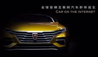 SAIC и Alibaba разрабатывают «Интернет-автомобиль» Roewe Сity SUV