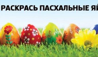 Пасхальный конкурс в «SKODA АВТОРУСЬ БУТОВО»