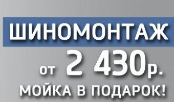Дорогу весне! Шиномонтаж для владельцев Hyundai от «АВТОРУСЬ Подольск»