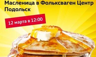 Фольксваген Центр Подольск приглашает на празднование Масленицы!