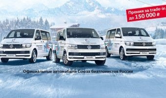 Март под знаком «плюс»: отличные условия для покупателей Volkswagen!