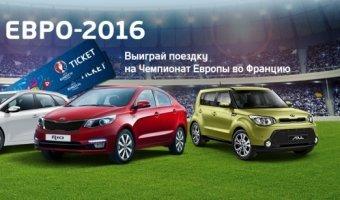 Призваны побеждать: автомобили KIA серии ЕВРО-2016