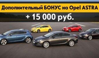 ГК «АВТОРУСЬ» суммирует преимущества при покупке Opel