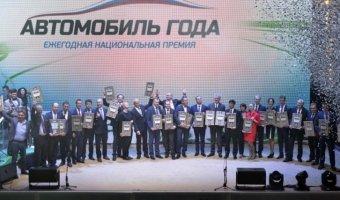 Названы победители конкурса «Автомобиль года в России - 2016»
