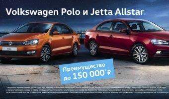 Эксклюзивная серия Volkswagen AllStar – уже в продаже!