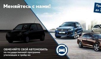 Автомобили Volkswagen на особых условиях в ГК