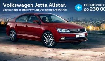 Volkswagen Jetta: выгодная покупка за один час!