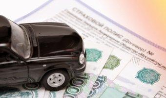 Страховщики снизили стоимость КАСКО