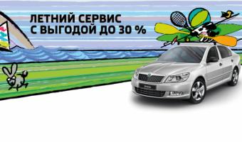 Лето с «АВТОРУСЬ Бутово»: сервис SKODA на привлекательных условиях