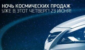 НОЧЬ космических продаж Hyundai в «Автоцентр Сити–Юг»