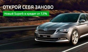 Новый SKODA Superb в кредит от 7,5%