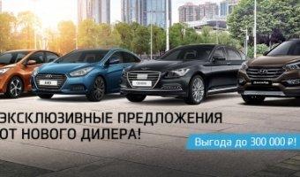Эксклюзивные предложения на Hyundai от нового дилера
