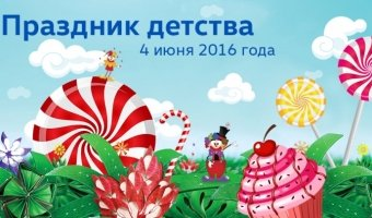 «Фольксваген Центр Подольск» приглашает на семейный праздник!