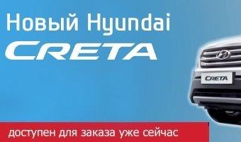 Hyundai Creta уже доступен для заказа в «Автоцентр Сити ЮГ»!