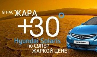Июль - месяц сенсационной цены на Hyundai Solaris!