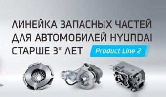 Запасные части PL2 – гарантия надежности вашего Hyundai