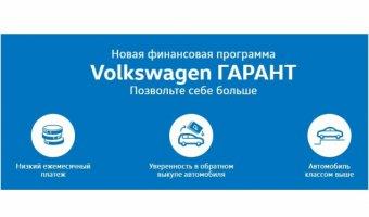 «Volkswagen ГАРАНТ»: кредит на Ваших условиях!