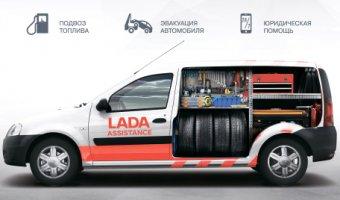 Программа LADA Assistance доступна каждому клиенту ТЕХИНКОМ!