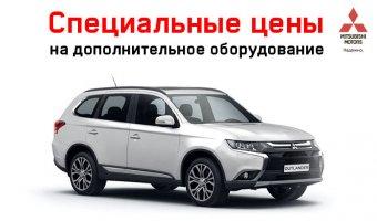 «АВТОРУСЬ» раскрывает потенциал Mitsubishi