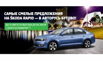 Особое предложение на SKODA Rapid от «АВТОРУСЬ Бутово»