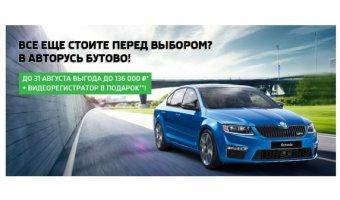 Третье поколение SKODA Octavia «укомплектовано» финансовым бонусом!