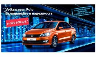Ценность выше, чем цена: Volkswagen Polo стал доступнее