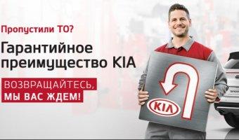 Программа «Гарантийное преимущество KIA»: комфорт без ограничений