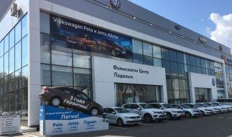 В День города Подольска пройдет тест-драйв Volkswagen